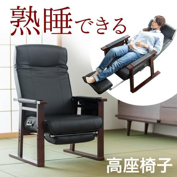 高座椅子 安楽椅子 座椅子 リクライニングチェア 座いす 座イス 肘付き 高齢者 介護 リクライニング リラックスチェアー|sanwadirect|18