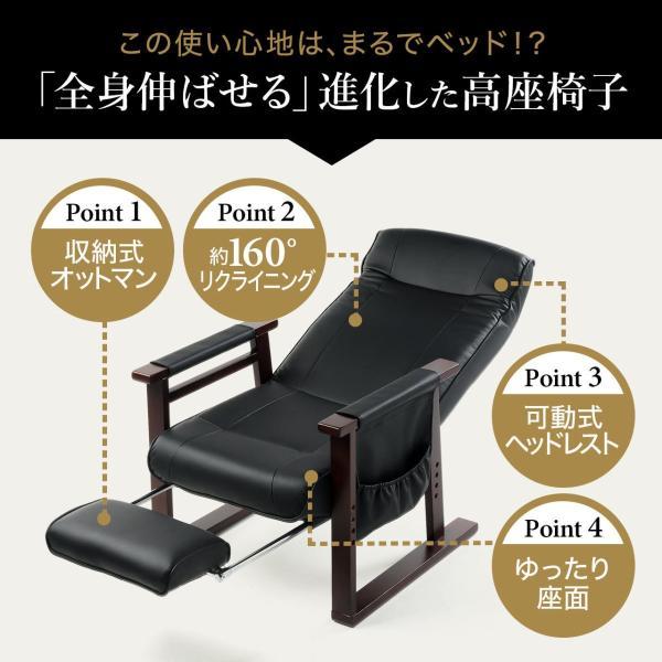 高座椅子 安楽椅子 座椅子 リクライニングチェア 座いす 座イス 肘付き 高齢者 介護 リクライニング リラックスチェアー|sanwadirect|05