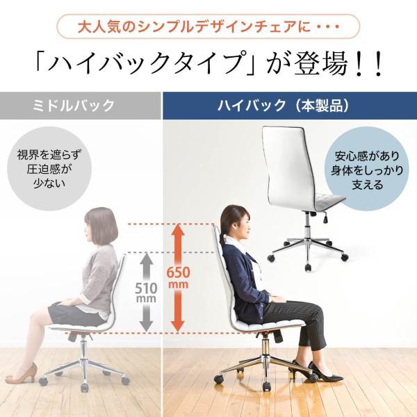 デスクチェア オフィスチェア パソコンチェア カフェチェア ダイニングチェア チェア 椅子 シンプル おしゃれ ハイバック|sanwadirect|03