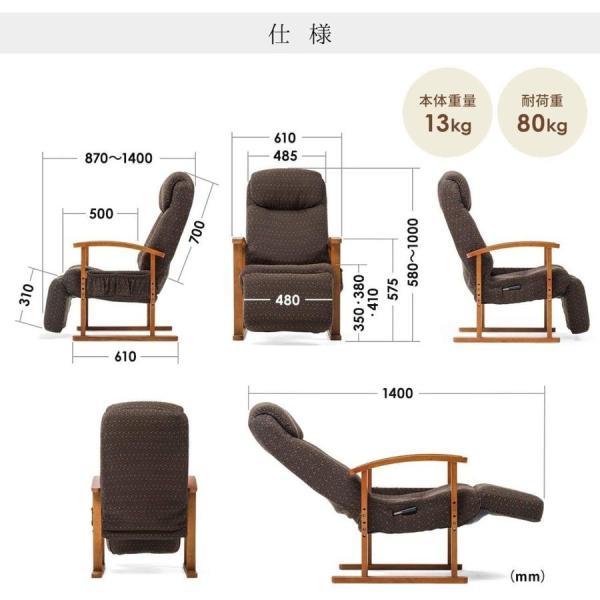 リクライニング高座椅子 安楽椅子 ハイバック仕様 オットマン内蔵 背もたれ8段階 オットマン14段階角度調整 ヘッドレスト サイドポケット付き ブラウン|sanwadirect|16