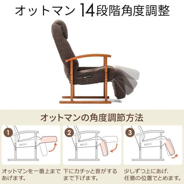 リクライニング高座椅子 安楽椅子 ハイバック仕様 オットマン内蔵 背もたれ8段階 オットマン14段階角度調整 ヘッドレスト サイドポケット付き ブラウン|sanwadirect|09