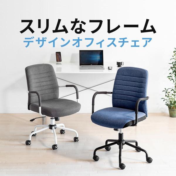 オフィスチェア パソコンチェア デザインチェア 事務椅子 肘付き オフィスチェアー デスクチェア シンプル 椅子 チェア チェアー イス いす オフィス(即納)|sanwadirect