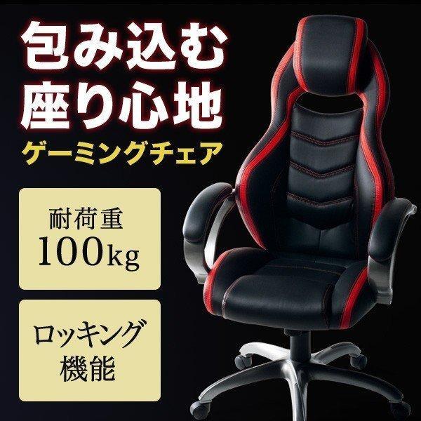 オフィスチェア ゲーミングチェア バケットシート ハイバック 肘付き デスクチェア パソコンチェア 椅子 イス いす(即納)|sanwadirect