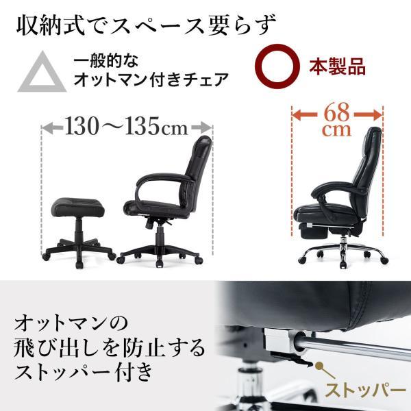 リクライニングチェア オットマン付き フットレスト リクライニングチェアー(即納)|sanwadirect|06