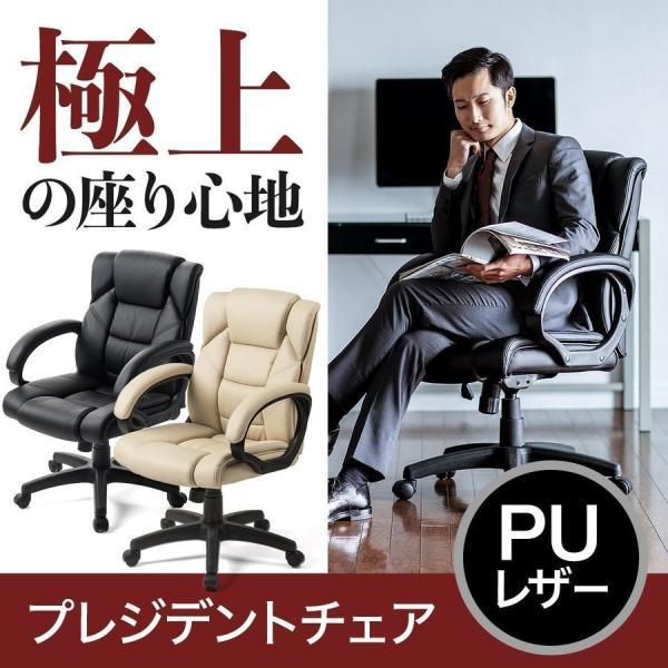 オフィスチェア 椅子 肘付き レザー キャスター付き チェアー|sanwadirect