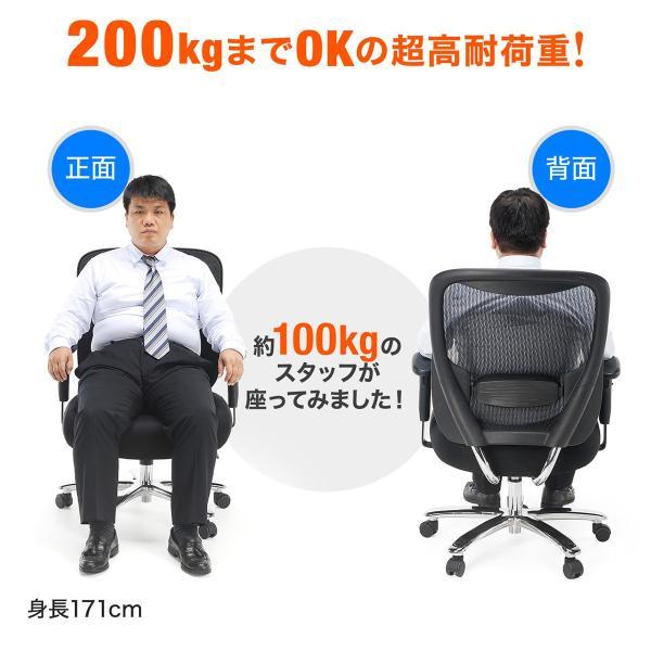 オフィスチェア パソコンチェア メッシュ 椅子 イス オフィス 高耐荷重 200kg(即納)|sanwadirect|02