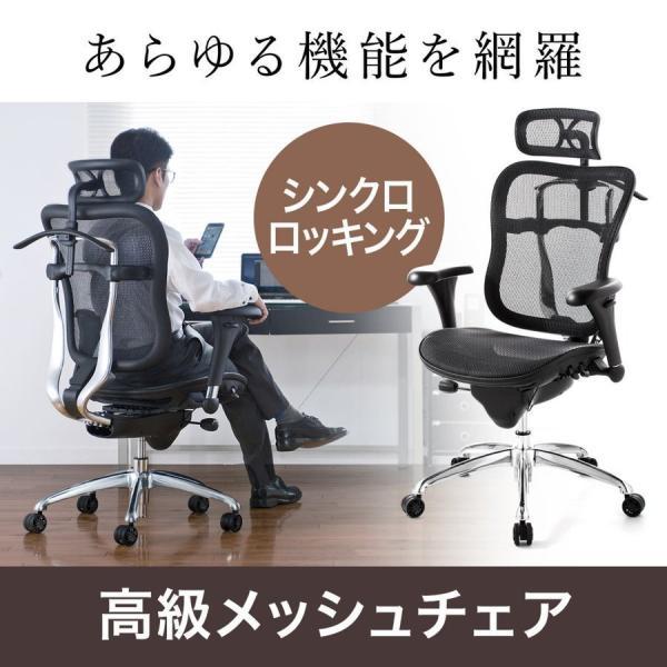 オフィスチェア メッシュチェア ハイバック メッシュ パソコンチェア 肘付き 椅子 イス|sanwadirect