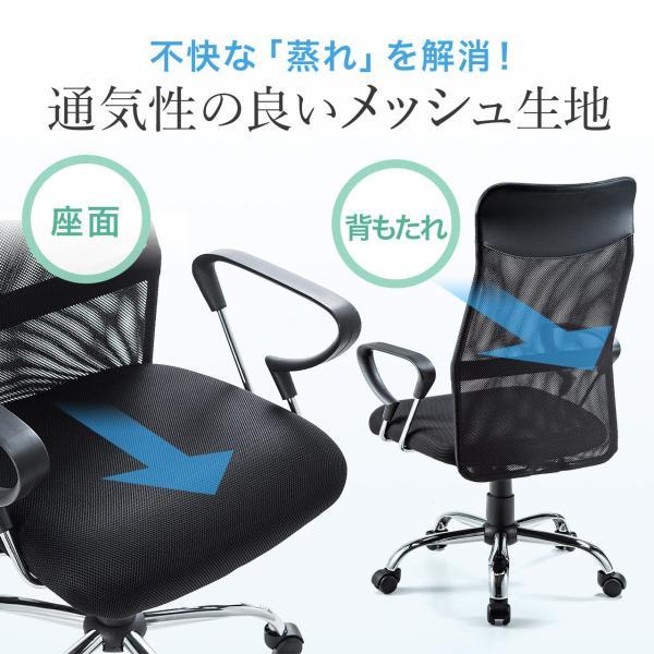 メッシュチェア ハイバック オフィスチェア パソコンチェア 肘付き 椅子 イス メッシュ|sanwadirect|02