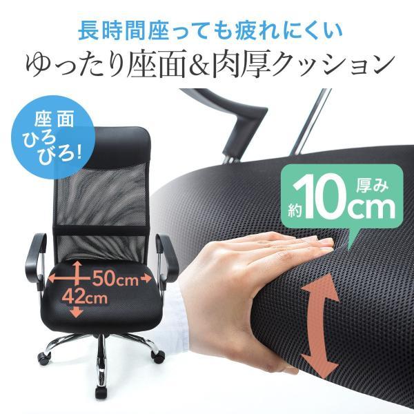 メッシュチェア ハイバック オフィスチェア パソコンチェア 肘付き 椅子 イス メッシュ|sanwadirect|04