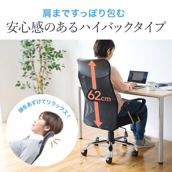 メッシュチェア ハイバック オフィスチェア パソコンチェア 肘付き 椅子 イス メッシュ|sanwadirect|05