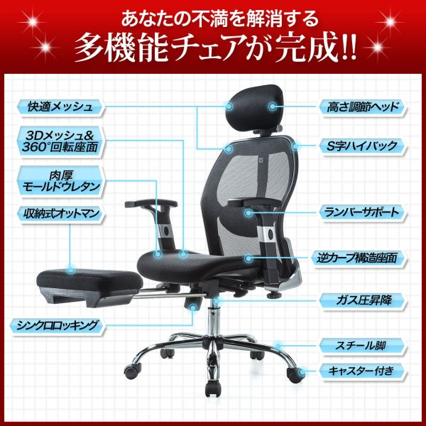 メッシュチェア ハイバック メッシュ チェア オットマン付き チェア 肘付き 椅子 イス(即納)|sanwadirect|02
