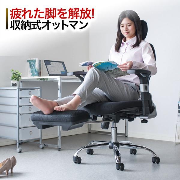 メッシュチェア ハイバック メッシュ チェア オットマン付き チェア 肘付き 椅子 イス(即納)|sanwadirect|05