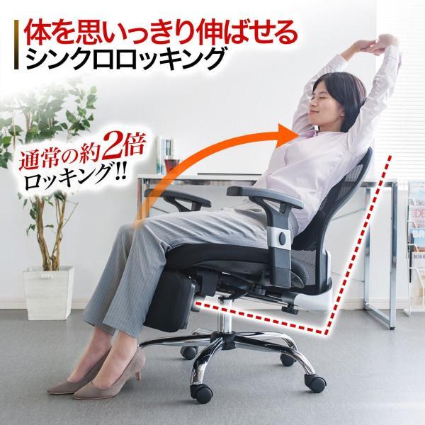 メッシュチェア ハイバック メッシュ チェア オットマン付き チェア 肘付き 椅子 イス(即納)|sanwadirect|06