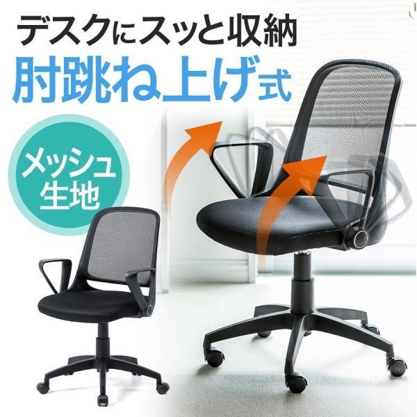 オフィスチェア メッシュ メッシュチェア 肘付き 椅子 イス オフィスチェアー sanwadirect