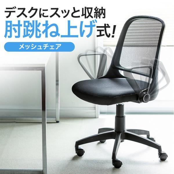 オフィスチェア メッシュ メッシュチェア 肘付き 椅子 イス オフィスチェアー sanwadirect 02
