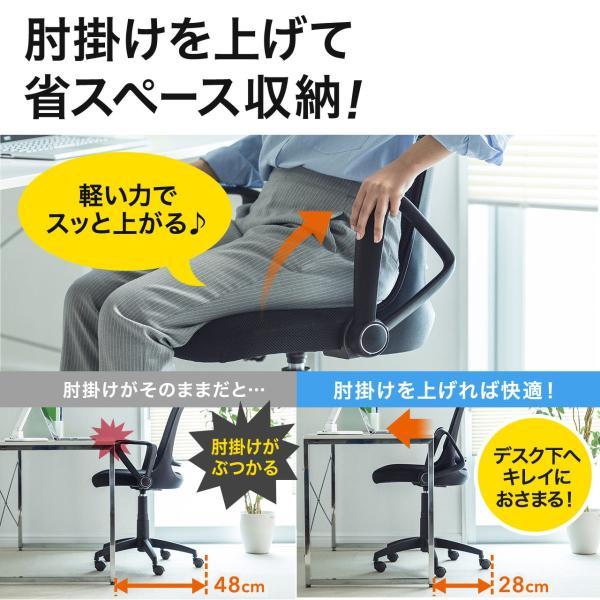 オフィスチェア メッシュ メッシュチェア 肘付き 椅子 イス オフィスチェアー sanwadirect 03
