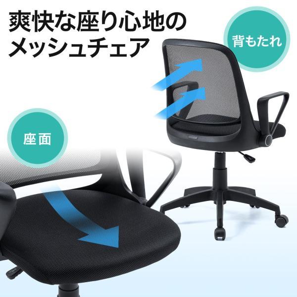 オフィスチェア メッシュ メッシュチェア 肘付き 椅子 イス オフィスチェアー sanwadirect 04