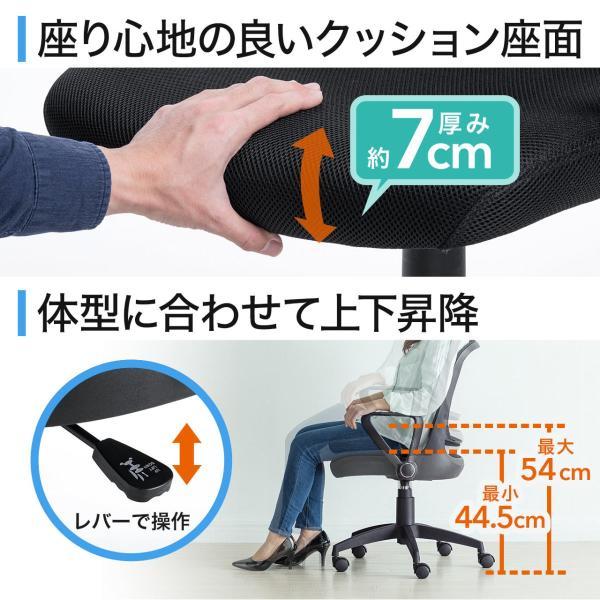 オフィスチェア メッシュ メッシュチェア 肘付き 椅子 イス オフィスチェアー sanwadirect 06