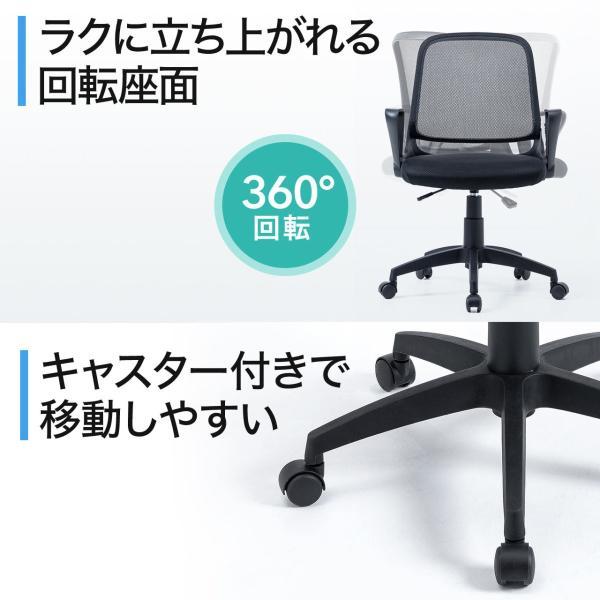 オフィスチェア メッシュ メッシュチェア 肘付き 椅子 イス オフィスチェアー sanwadirect 08