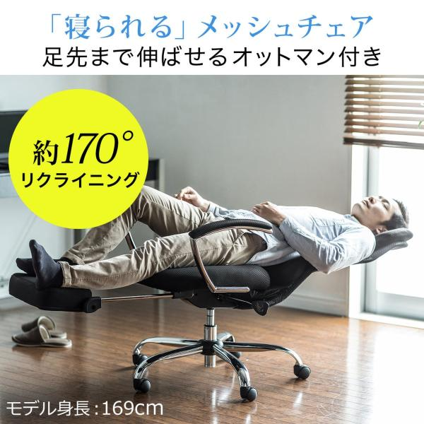 メッシュチェア リクライニングチェア オットマン付き ハイバック 椅子 イス メッシュ|sanwadirect|02