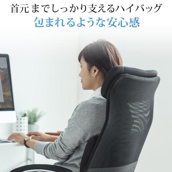メッシュチェア リクライニングチェア オットマン付き ハイバック 椅子 イス メッシュ|sanwadirect|11