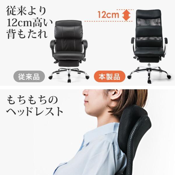 メッシュチェア リクライニングチェア オットマン付き ハイバック 椅子 イス メッシュ|sanwadirect|12