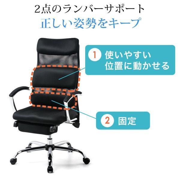 メッシュチェア リクライニングチェア オットマン付き ハイバック 椅子 イス メッシュ|sanwadirect|13