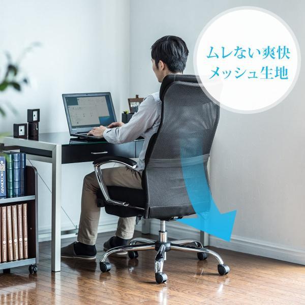 メッシュチェア リクライニングチェア オットマン付き ハイバック 椅子 イス メッシュ|sanwadirect|03