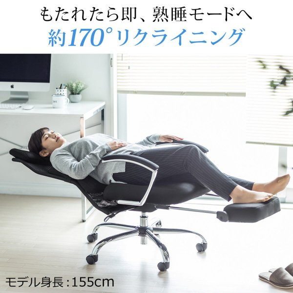 メッシュチェア リクライニングチェア オットマン付き ハイバック 椅子 イス メッシュ|sanwadirect|05