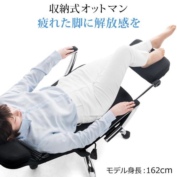 メッシュチェア リクライニングチェア オットマン付き ハイバック 椅子 イス メッシュ|sanwadirect|07
