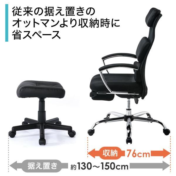 メッシュチェア リクライニングチェア オットマン付き ハイバック 椅子 イス メッシュ|sanwadirect|09