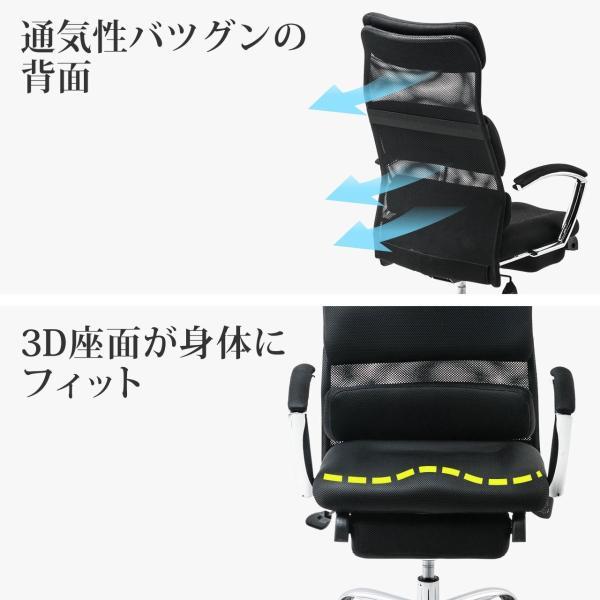 メッシュチェア リクライニングチェア オットマン付き ハイバック 椅子 イス メッシュ|sanwadirect|10