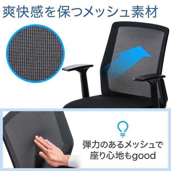 オフィスチェア メッシュ メッシュチェア 肘付き 椅子 イス オフィスチェアー(即納) sanwadirect 03