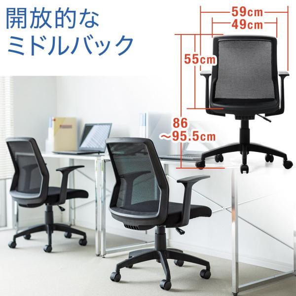 オフィスチェア メッシュ メッシュチェア 肘付き 椅子 イス オフィスチェアー(即納) sanwadirect 07