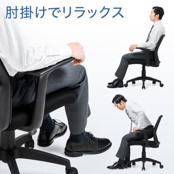 オフィスチェア メッシュ メッシュチェア 肘付き 椅子 イス オフィスチェアー(即納) sanwadirect 10