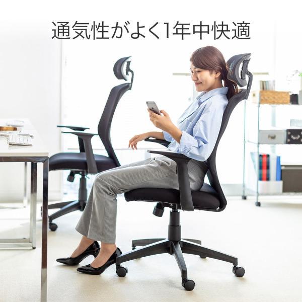 オフィスチェア メッシュ ハイバック パソコンチェア メッシュチェア ロッキング ヘッドレスト 肘掛け付き 肘付き チェアー(即納)|sanwadirect|04