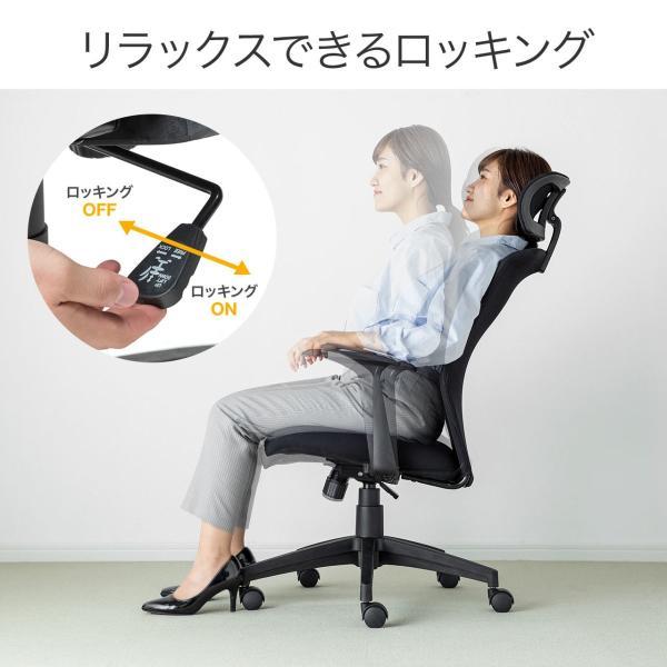 オフィスチェア メッシュ ハイバック パソコンチェア メッシュチェア ロッキング ヘッドレスト 肘掛け付き 肘付き チェアー(即納)|sanwadirect|07