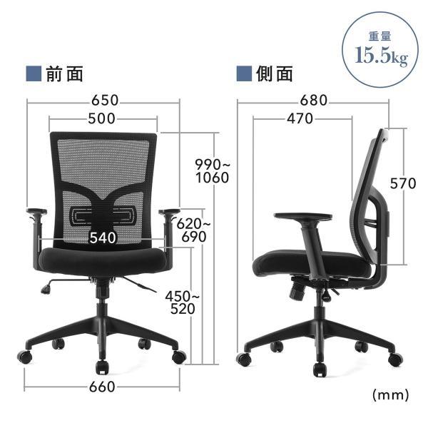 チェア オフィスチェア 高耐荷重 メッシュ 耐荷重130kg 肘掛け(即納)|sanwadirect|02