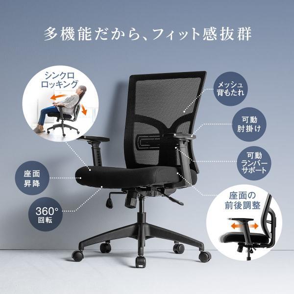 チェア オフィスチェア 高耐荷重 メッシュ 耐荷重130kg 肘掛け(即納)|sanwadirect|03