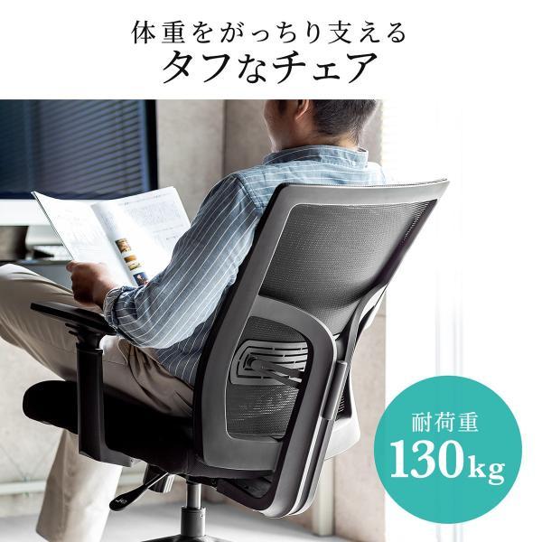 チェア オフィスチェア 高耐荷重 メッシュ 耐荷重130kg 肘掛け(即納)|sanwadirect|04