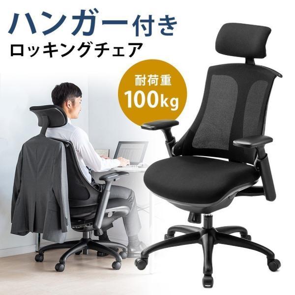 メッシュチェア ハンガー付き チェア 椅子 ハンガー パソコンチェア オフィスチェア ハイバック 肘掛け ロッキング 耐荷重100kg(即納)|sanwadirect