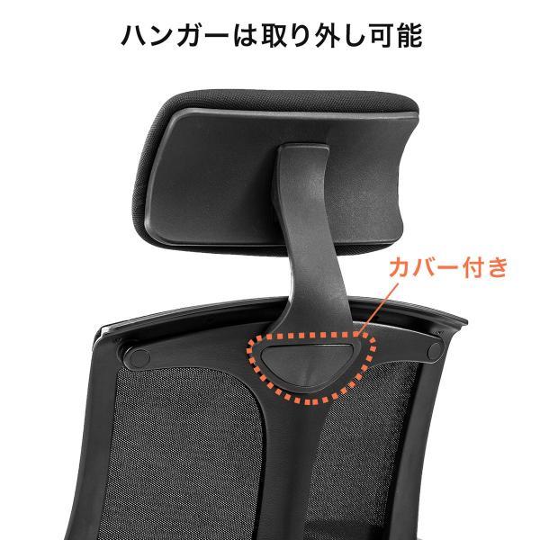 メッシュチェア ハンガー付き チェア 椅子 ハンガー パソコンチェア オフィスチェア ハイバック 肘掛け ロッキング 耐荷重100kg(即納)|sanwadirect|16