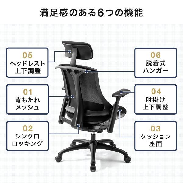 メッシュチェア ハンガー付き チェア 椅子 ハンガー パソコンチェア オフィスチェア ハイバック 肘掛け ロッキング 耐荷重100kg(即納)|sanwadirect|03