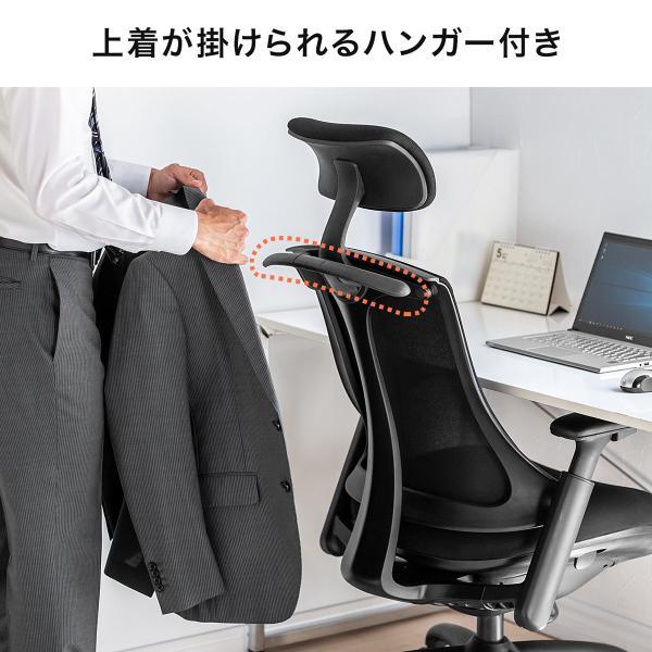 メッシュチェア ハンガー付き チェア 椅子 ハンガー パソコンチェア オフィスチェア ハイバック 肘掛け ロッキング 耐荷重100kg(即納)|sanwadirect|04