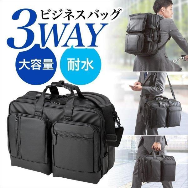 ビジネスバッグ 3WAY メンズ 大容量 防水 耐水 リュック ビジネスリュック バック(即納)|sanwadirect