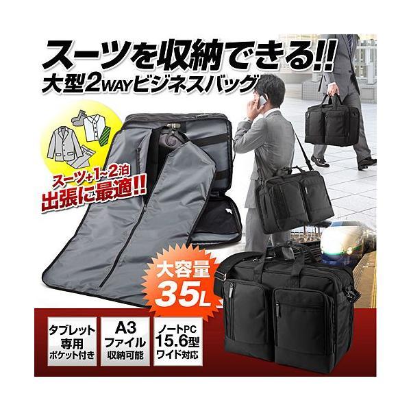 ガーメントバッグ ビジネスバッグ ガーメントケース 出張 スーツ入れ PC対応(即納)|sanwadirect|02