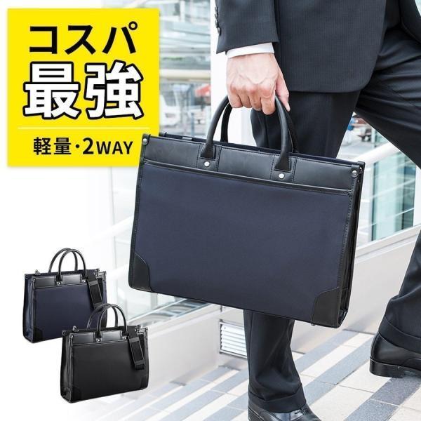 ビジネスバッグ 2WAY パソコンバッグ 防水 撥水 メンズ ブリーフケース バック パソコン PC対応(即納)|sanwadirect