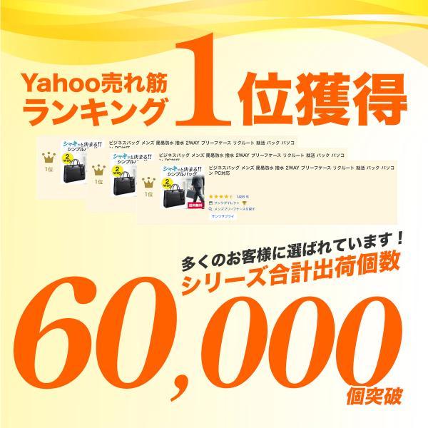 ビジネスバッグ 2WAY パソコンバッグ 防水 撥水 メンズ ブリーフケース バック パソコン PC対応(即納)|sanwadirect|02