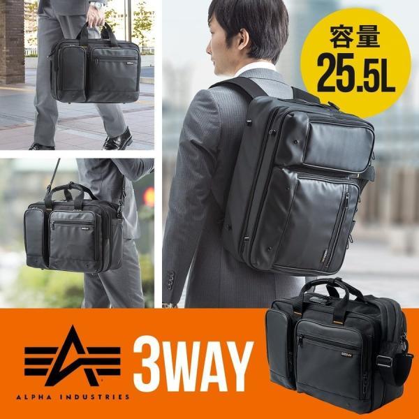 ビジネスバッグ 3WAY メンズ 大容量 リュック 防水 撥水 アルファ バック(即納)|sanwadirect|18