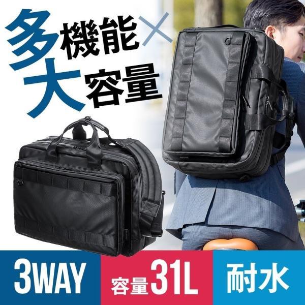 3WAY ビジネスバッグ パソコン メンズ 大容量 リュック 簡易防水 耐水 バック PC対応(即納) sanwadirect